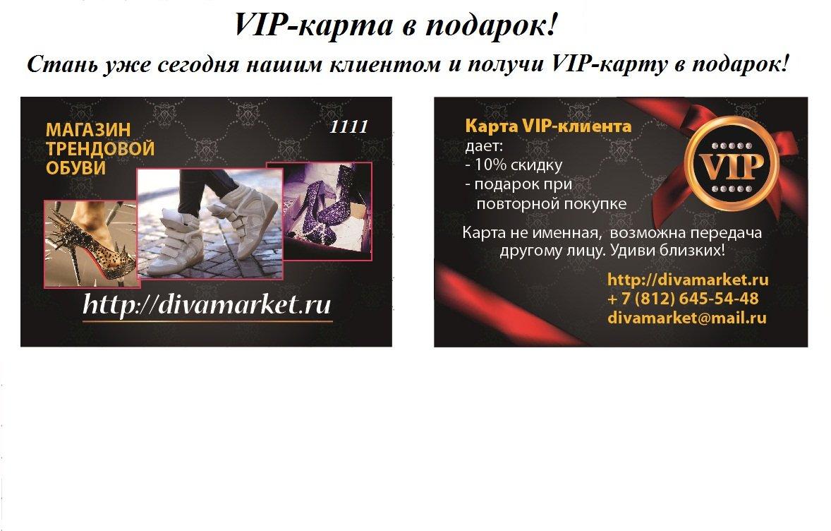 http://divamarket.ru/images/upload/Карта-90х60-черный.jpg