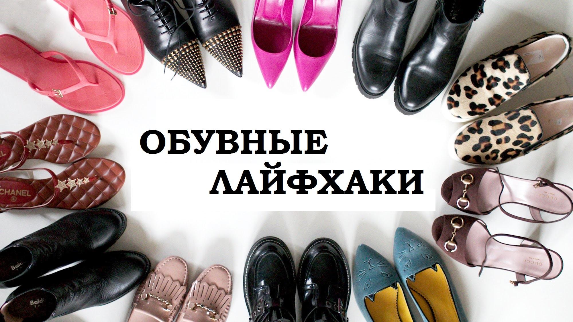 http://divamarket.ru/images/upload/ОБУВНЫЕ%20ЛАЙФХАКИ.jpg