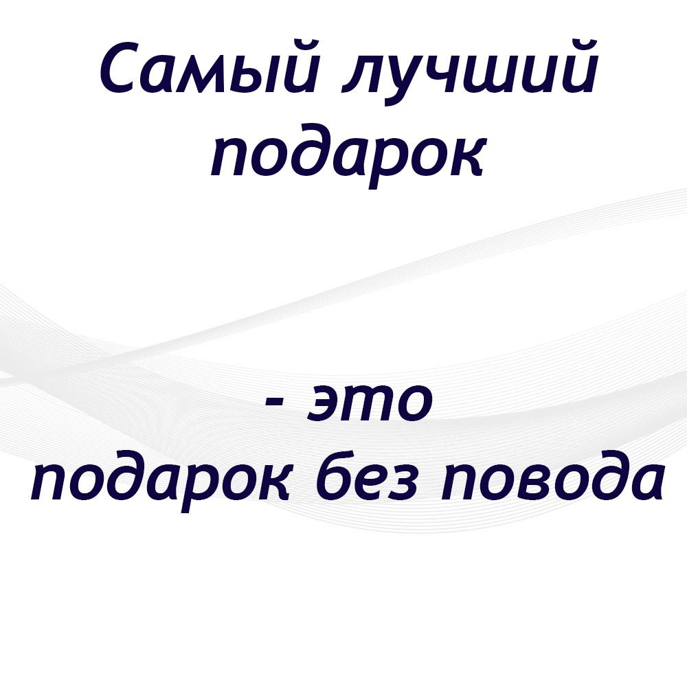http://divamarket.ru/images/upload/полезный%20подарок.jpg